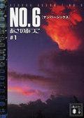 No6_2